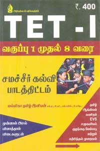TET I வகுப்பு 1 முதல் 8 வரை சமச்சீர் கல்வி பாடத்திட்டம்