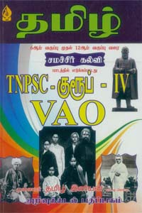 TNPSC குரூப் IV VAO தமிழ் (6ஆம் வகுப்பு முதல் 12ஆம் வகுப்பு வரை சமச்சீர் கல்வி பாடத்தில் எடுக்கப்பட்டது)