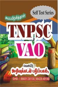 Self Test Series TNPSC VAO