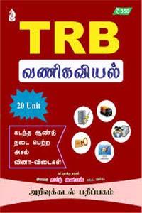 TRB வணிகவியல் 20 Unit கடந்த ஆண்டு நடை பெற்ற அசல் வினா விடைகள்