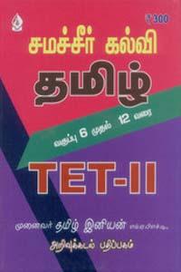 சமச்சீர் கல்வி தமிழ் வகுப்பு 6 முதல் 12 வரை TET II