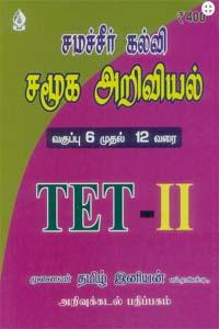 Tamil book சமச்சீர் கல்வி சமூக அறிவியல் வகுப்பு 6 முதல் 12 வரை TET II