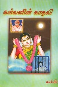 Kalvanin Kathali - கள்வனின் காதலி