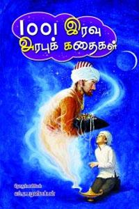 Tamil book 1001 இரவு அரபுக் கதைகள் (இரண்டு பாகங்களும் சேர்ந்த ஒருபுத்தகம்)