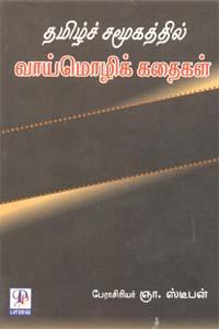 Tamil book Tamil Samoogathil Vaimozhi Kathaigal