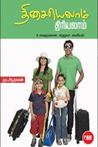 Tamil book திசையெல்லாம் திரியலாம் உங்களுக்கான சுற்றுலா கையேடு