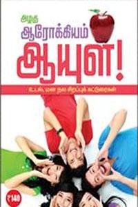 Tamil book அழகு ஆரோக்கியம் ஆயுள்