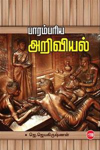 Tamil book பாரம்பரிய அறிவியல்