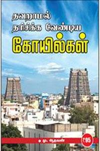 Tamil book தவறாமல் தரிசிக்க வேண்டிய கோயில்கள்