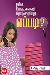 Tamil book நல்ல பொருட்களைத் தேர்ந்தெடுப்பது எப்படி?