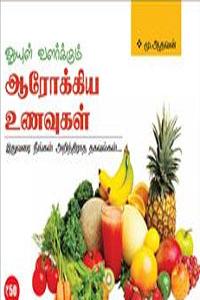 Tamil book ஆயுள் வளர்க்கும் ஆரோக்கிய உணவுகள்