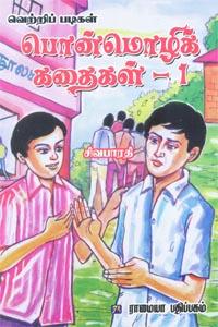 Tamil book வெற்றிப் படிகள் பொன்மொழிக் கதைகள் பாகம் 1
