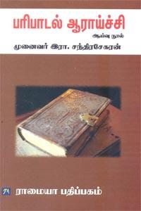 பரிபாடல் ஆராய்ச்சி ஆய்வு நூல்