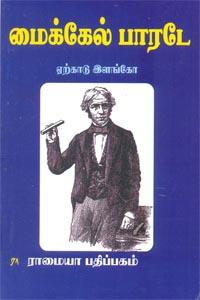 மைக்கேல் பாரடே