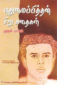 ... முதல் பாகம் - Puthumaipithan <b>Siru Kathaigal</b>-Muthal Paagam - 1199