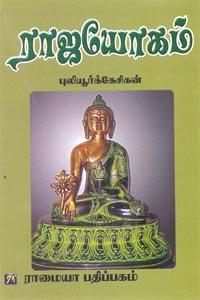 ராஜயோகம்