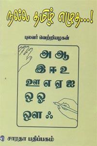 நல்ல தமிழ் எழுத