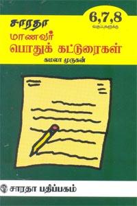 மாணவர் பொதுக் கட்டுரைகள் 6,7,8 வகுப்புகளுக்கு