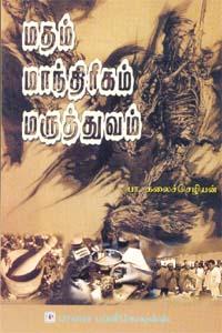 Matham Maanthireegam Maruthuvam - மதம் மாந்திரிகம் மருத்துவம்