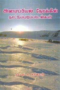Amaipiyal Nokil Natupurapaadalgal - அமைப்பியல் நோக்கில் நாட்டுப்புறப்பாடல்கள்