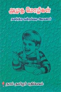 Tamil book அமுத மொழிகள்