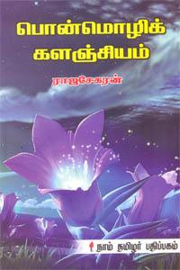 Tamil book பொன்மொழிக் களஞ்சியம்