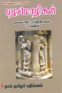 Tamil book கொங்கு நாட்டாரியல் பழமொழிகள்