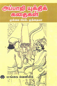 Tamil book அப்பாஜி யுக்திக் கதைகள்