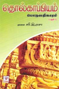 Tholkaapiyam Porulathigaram(Part-2) - தொல்காப்பியம் பொருளதிகாரம் (பகுதி-2)