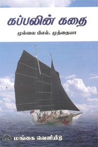 Tamil book கப்பலின் கதை