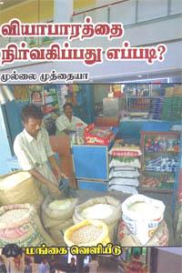 Tamil book வியாபாரத்தை நிர்வகிப்பது எப்படி