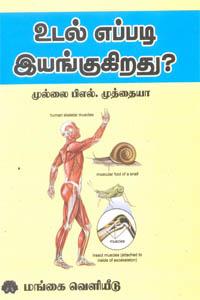 Tamil book உடல் எப்படி இயங்குகிறது
