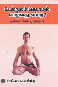 Tamil book உடல்நலம் கெடாமல் வாழ்வது எப்படி