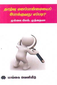 Tamil book தாழ்வு மனப்பான்மையைப் போக்குவது எப்படி
