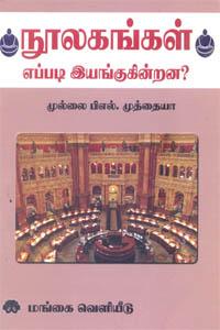 Tamil book நூலகங்கள் எப்படி இயங்குகின்றன