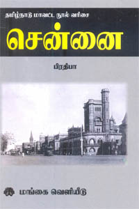 Tamil book தமிழ்நாடு மாவட்ட நூல் வரிசை சென்னை