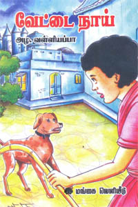Tamil book வேட்டை நாய்