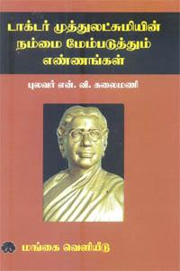 Tamil book டாக்டர் முத்துலட்சுமியின் நம்மை மேம்படுத்தும் எண்ணங்கள்