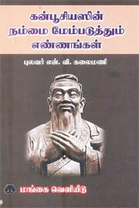 Tamil book கன்பூசியஸின் நம்மை மேம்படுத்தும் எண்ணங்கள்