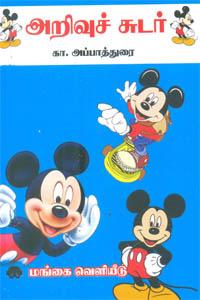 Tamil book அறிவுச் சுடர்