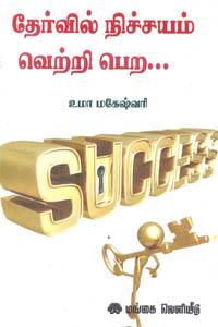 Tamil book தேர்வில் நிச்சயம் வெற்றி பெற