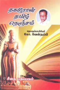 Tamil book தகடூரான் தமிழ் நெஞ்சம்