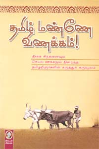 Tamil Mannae vanakkam - தமிழ் மண்ணே வணக்கம்