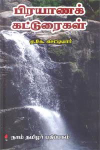 Tamil book பிரயாணக் கட்டுரைகள்