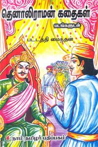 Tamil book தெனாலிராமன் கதைகள் படங்களுடன்