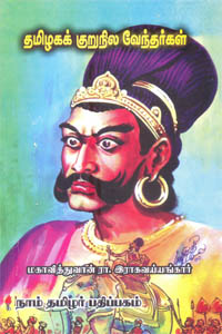தமிழகக் குறுநில வேந்தர்கள்
