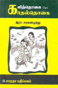 Tamil book கலித்தொகை எனும் காதல்தொகை