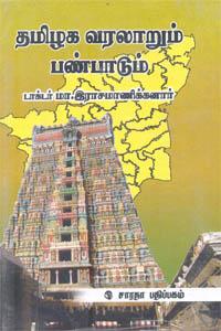 Tamil book தமிழக வரலாறும் பண்பாடும்