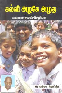 Tamil book கல்வி அழகே அழகு