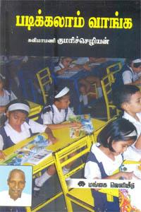 Tamil book படிக்கலாம் வாங்க